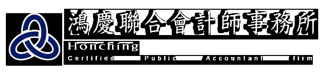 鴻慶聯合會計師事務所