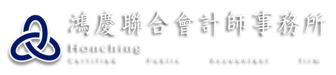 Honching Certified Public Accounting Firm