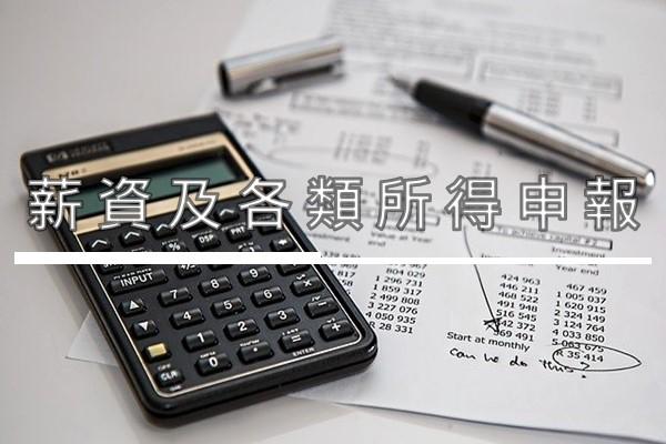 薪資及各類所得申報 Preparing and Filing Income Tax Withholding