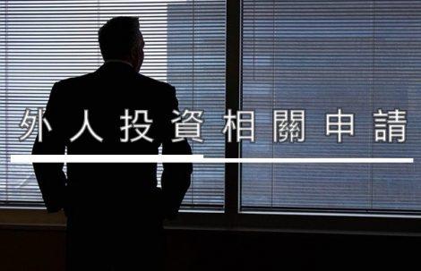 外人投資相關申請 Doing Business in Taiwan