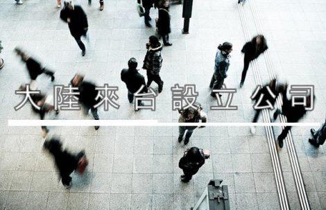 大陸來台設立公司 PRC Residents Investing in Taiwan