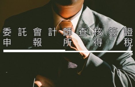 委託會計師查核簽證申報所得稅 Certification on Corporate Income Tax Return