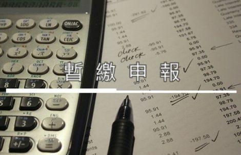 暫繳申報 File Semi-Annual Estimated Corporate Income Tax Payment
