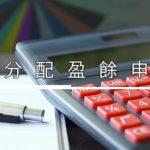 未分配盈餘申報 File 10% Surtax on Undistributed Retained Earnings