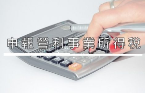 申報營利事業所得稅 Compilation of Corporate Income Tax Return