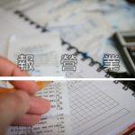 """申報營業稅 Compilation and Filing of Value-Added and Non-Value-Added Business Tax (""""VAT"""") Return"""