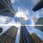 資本額簽證 Registered Paid-in Capital Certification