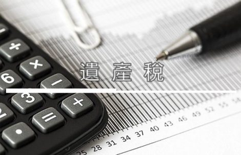 遺產稅 Estate Tax Return Filing